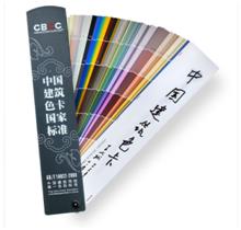 Quạt màu sơn CBCC 1026